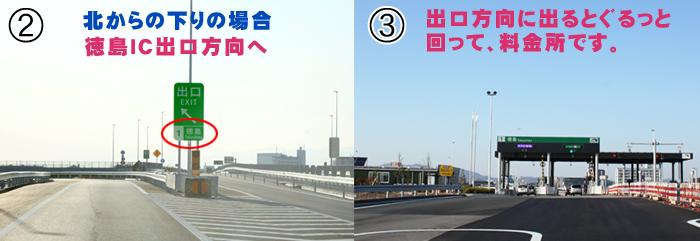徳島インター出口での案内写真